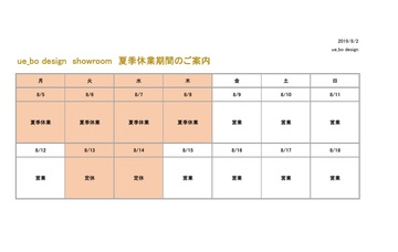 夏期休業カレンダー
