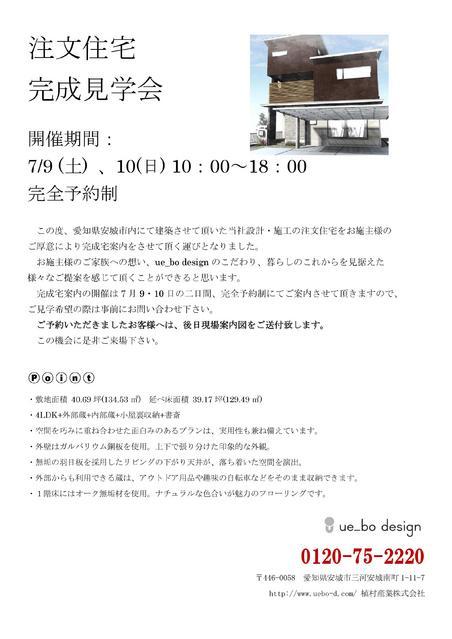 注文住宅完成見学会(予約制)